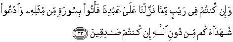 ayat_6